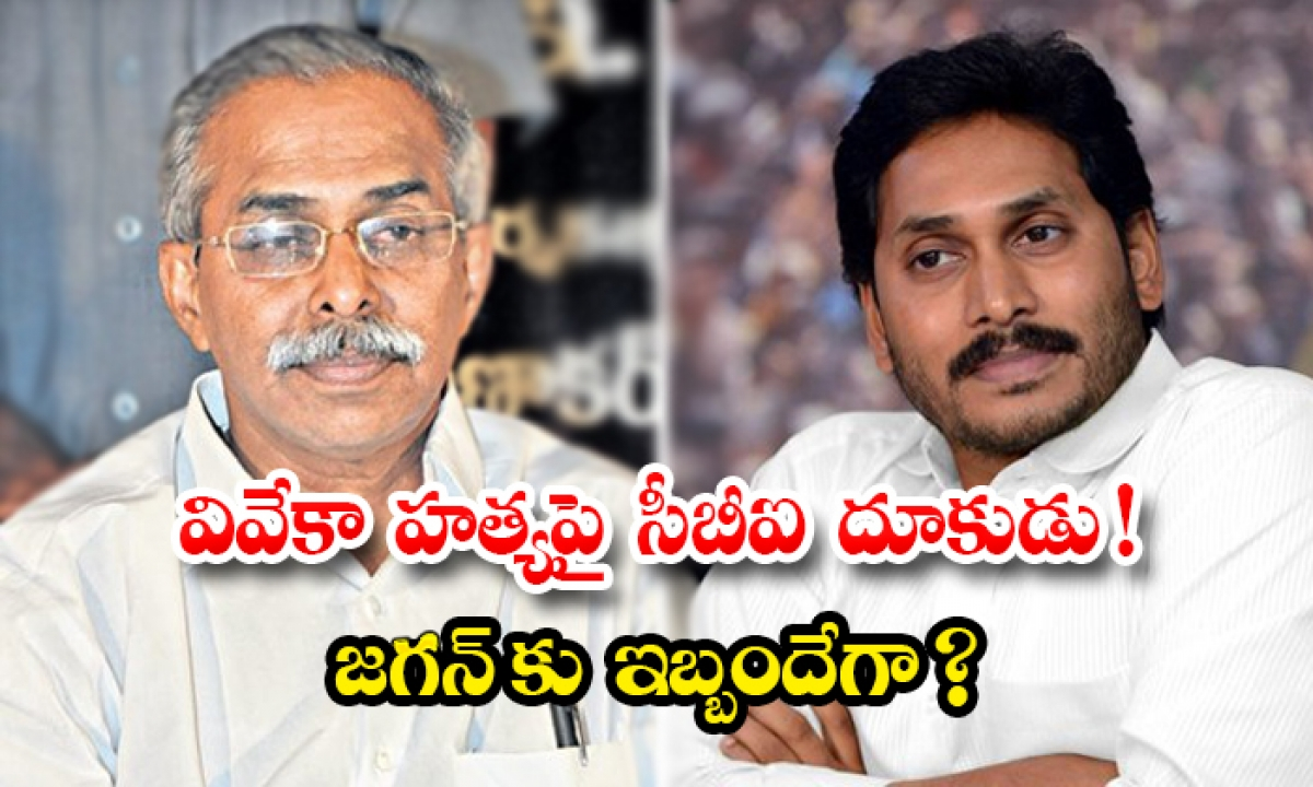 Cbi Speedily Inquiry On Ys Vivekananda Reddy Case Is Jagan In Trouble-TeluguStop.com