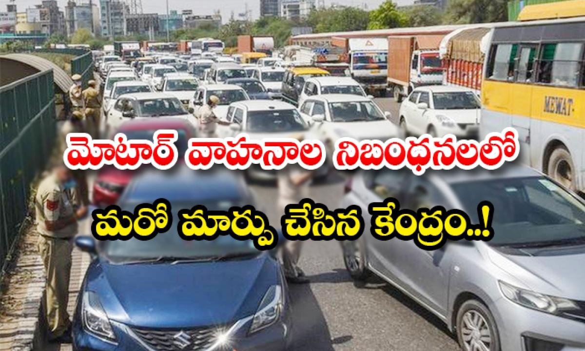 Central Government Made Key Changes In Motor Vehicle Act-మోటార్ వాహనాల నిబంధనలలో మరో మార్పు చేసిన కేంద్రం..-General-Telugu-Telugu Tollywood Photo Image-TeluguStop.com