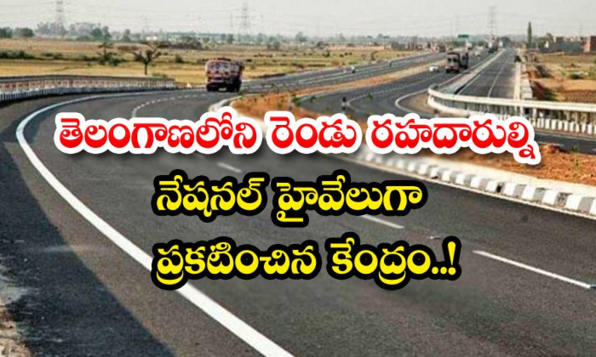 Central Govt Declares Two Roads In Telangana As National Highways-TeluguStop.com
