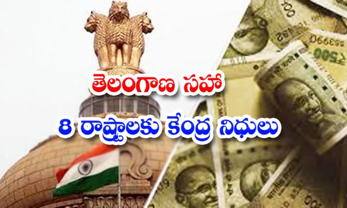 Central Funding For 8 States Including Telangana-తెలంగాణ సహా 8 రాష్ట్రాలకు కేంద్ర నిధులు-General-Telugu-Telugu Tollywood Photo Image-TeluguStop.com