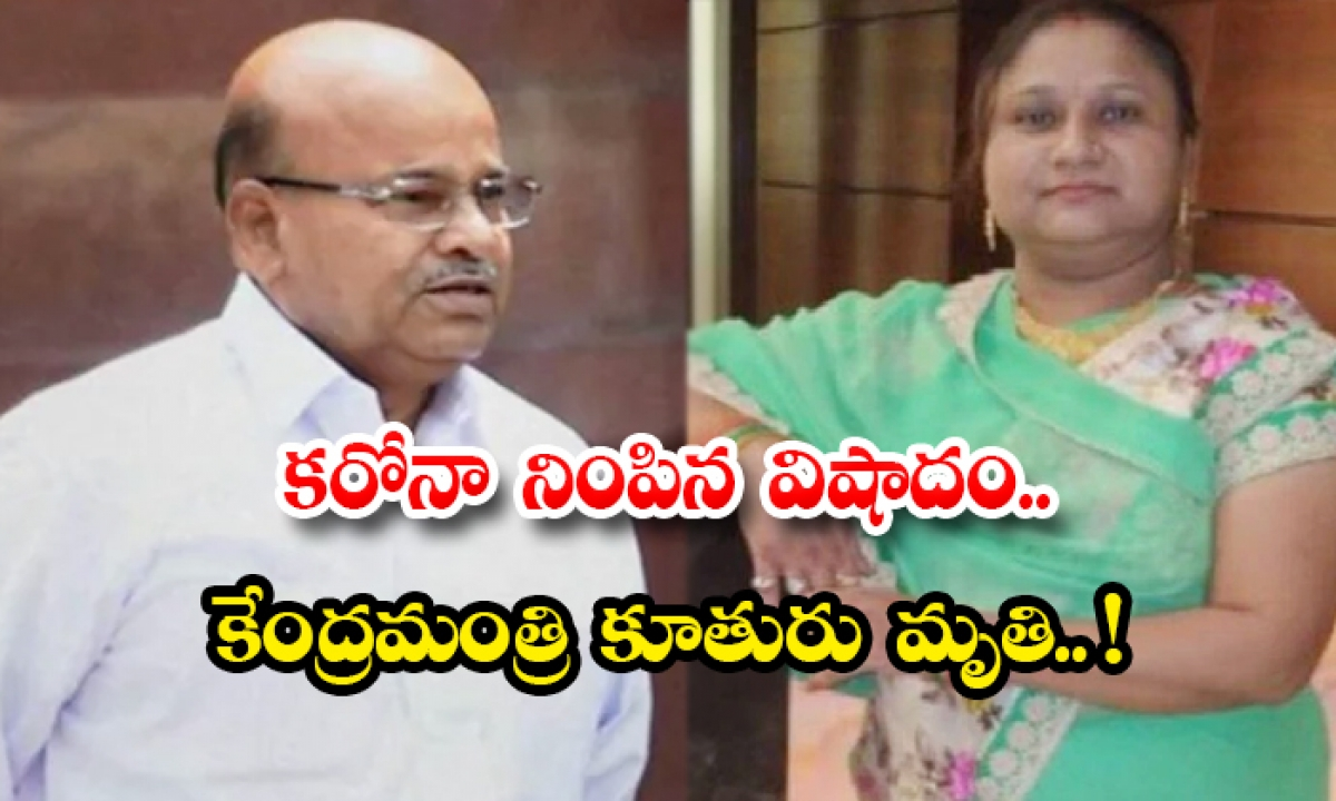 Central Minister Gehlot Daughter Yogita Solanki Died Of Corona-TeluguStop.com