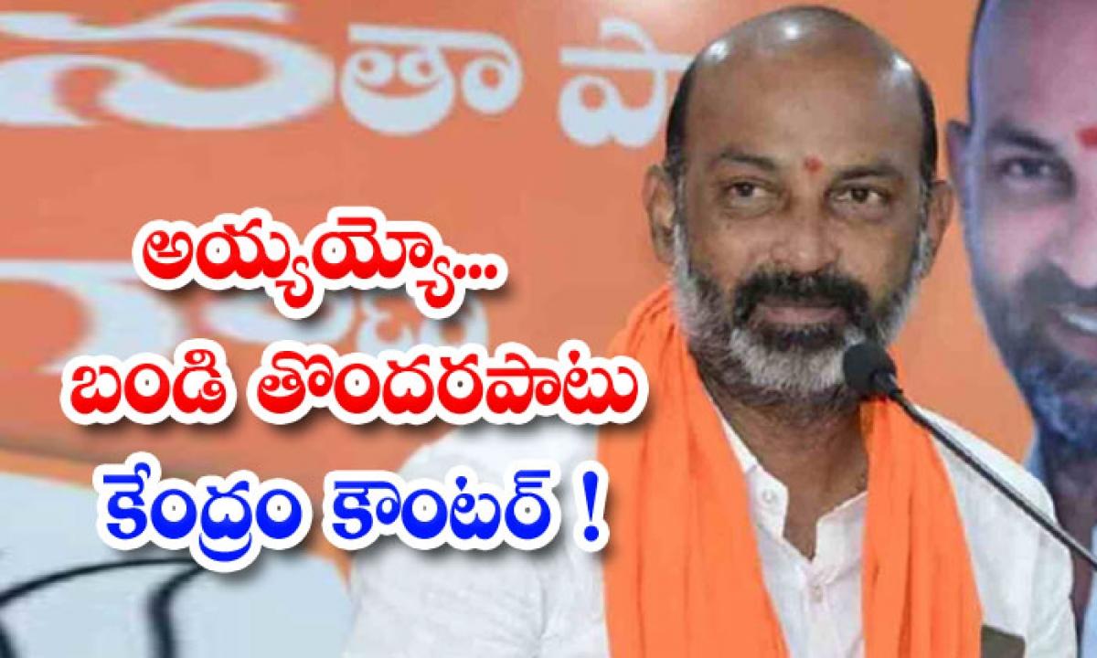 Oops Bandi Sanjay Rush Center Counter-అయ్యయ్యో.. బండి తొందరపాటు.. కేంద్రం కౌంటర్-Latest News - Telugu-Telugu Tollywood Photo Image-TeluguStop.com