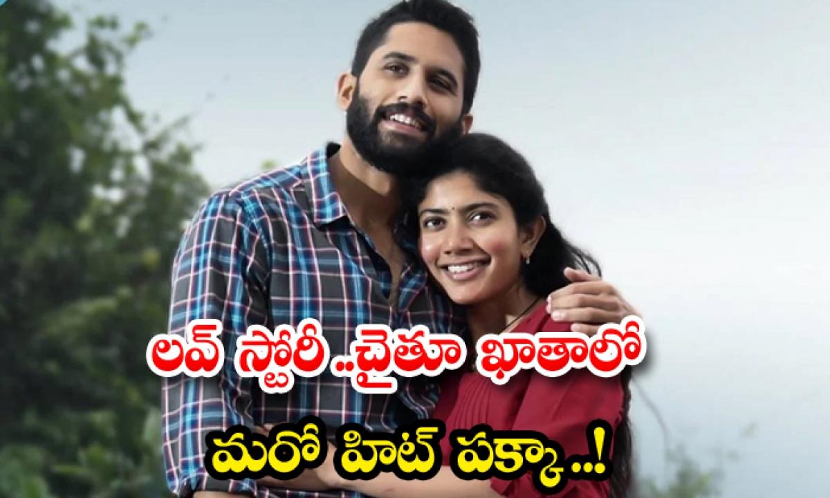 Naga Chaitanya Another Hit With Love Story-లవ్ స్టోరీ.. చైతు ఖాతాలో మరో హిట్ పక్కా..-Latest News - Telugu-Telugu Tollywood Photo Image-TeluguStop.com
