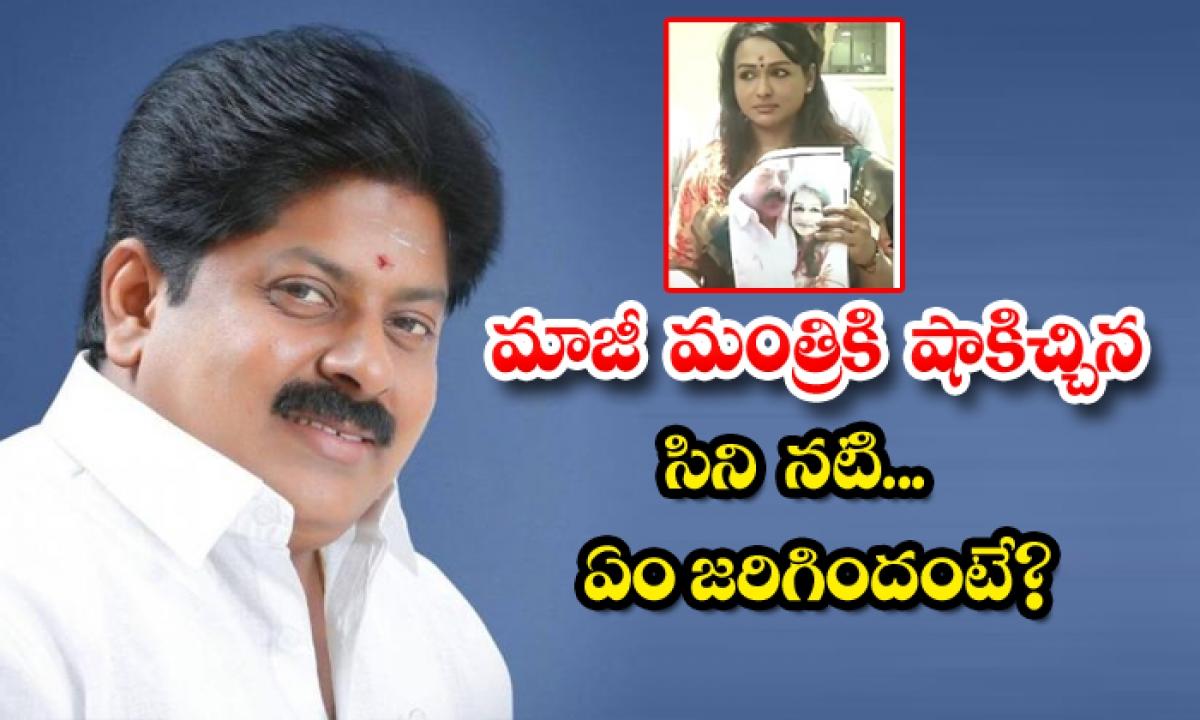 What Happened To The Film Actress Who Shocked The Former Minister-మాజీ మంత్రికి షాకిచ్చిన సినీ నటి.. ఏం జరిగిందంటే-Latest News - Telugu-Telugu Tollywood Photo Image-TeluguStop.com