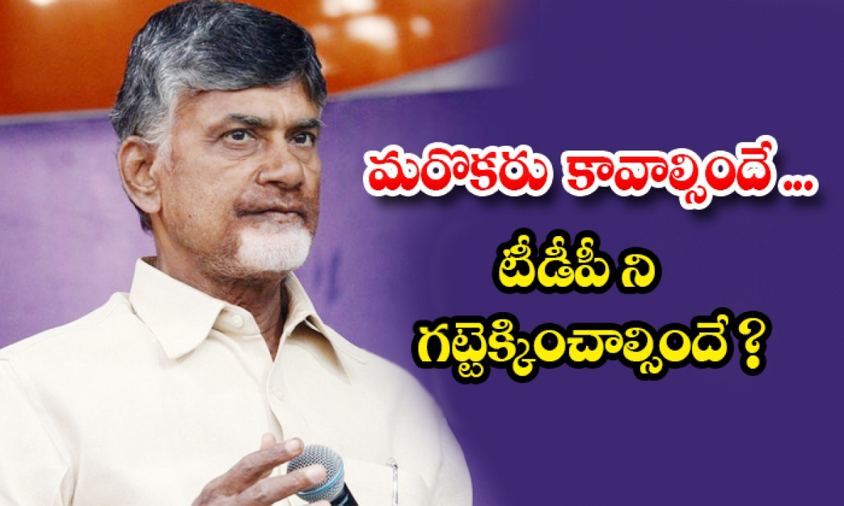 Chandrababu Is Thinking Of Hiring Another Political Strategist-మరొకరు కావాల్సిందే … టీడీపీ ని గట్టెక్కించాల్సిందే -Latest News - Telugu-Telugu Tollywood Photo Image-TeluguStop.com