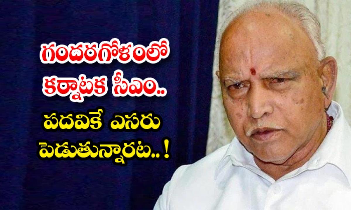 Change Of Karnataka Cm Yeddyurappa-TeluguStop.com