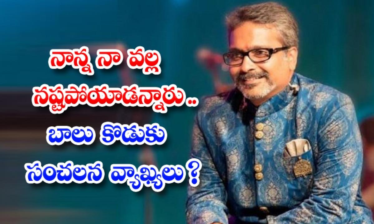 Sp Charan Interesting Comments About His Life Journey-నాన్న నా వల్ల నష్టపోయాడన్నారు.. బాలు కొడుకు సంచలన వ్యాఖ్యలు-Latest News - Telugu-Telugu Tollywood Photo Image-TeluguStop.com