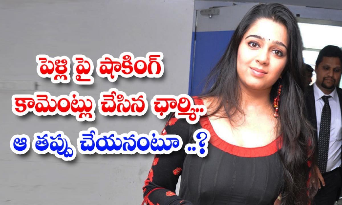 Movie Actor Chaarmee Kaur About Marriage Rumours-పెళ్లిపై షాకింగ్ కామెంట్లు చేసిన ఛార్మీ.. ఆ తప్పు చేయనంటూ..-Latest News - Telugu-Telugu Tollywood Photo Image-TeluguStop.com