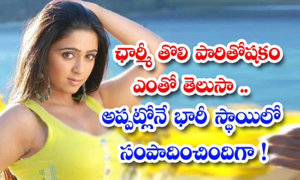 Did You Know That Charmis First Remunertion And She Earned More On At That Time-ఛార్మి తొలి పారితోషికం ఎంతో తెలుసా.. అప్పట్లోనే భారీ స్థాయిలో సంపాదించిందిగా-Latest News - Telugu-Telugu Tollywood Photo Image-TeluguStop.com