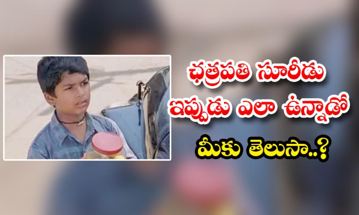 Chatrapati Fame Bhaswanath Vamsi Photo Goes Viral In Social Media-ఛత్రపతి సూరీడు ఇప్పుడు ఎలా ఉన్నాడో మీకు తెలుసా..-Latest News - Telugu-Telugu Tollywood Photo Image-TeluguStop.com