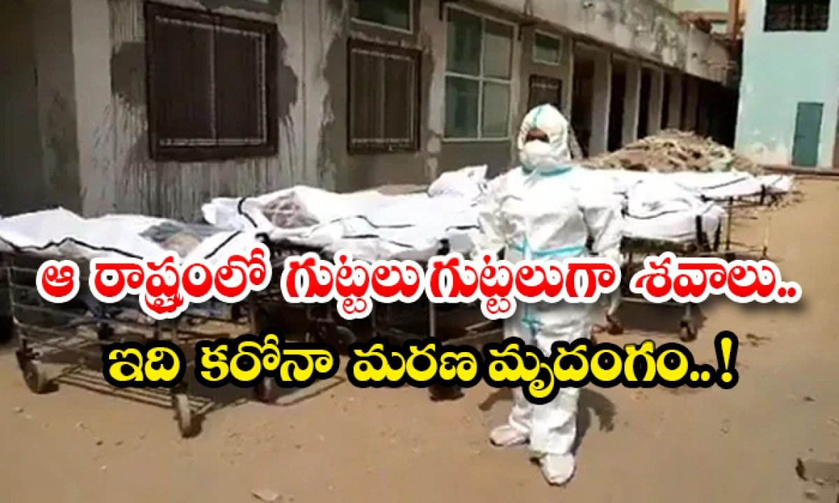 Chattisgarh Hospitals Full With Corona Dead Bodies-TeluguStop.com