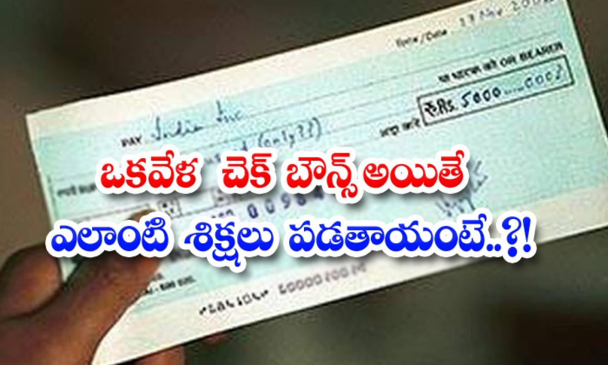What Are The Penalties If The Check Bounces-ఒకవేళ చెక్ బౌన్స్ అయితే ఎలాంటి శిక్షలు పడతాయంటే..-General-Telugu-Telugu Tollywood Photo Image-TeluguStop.com