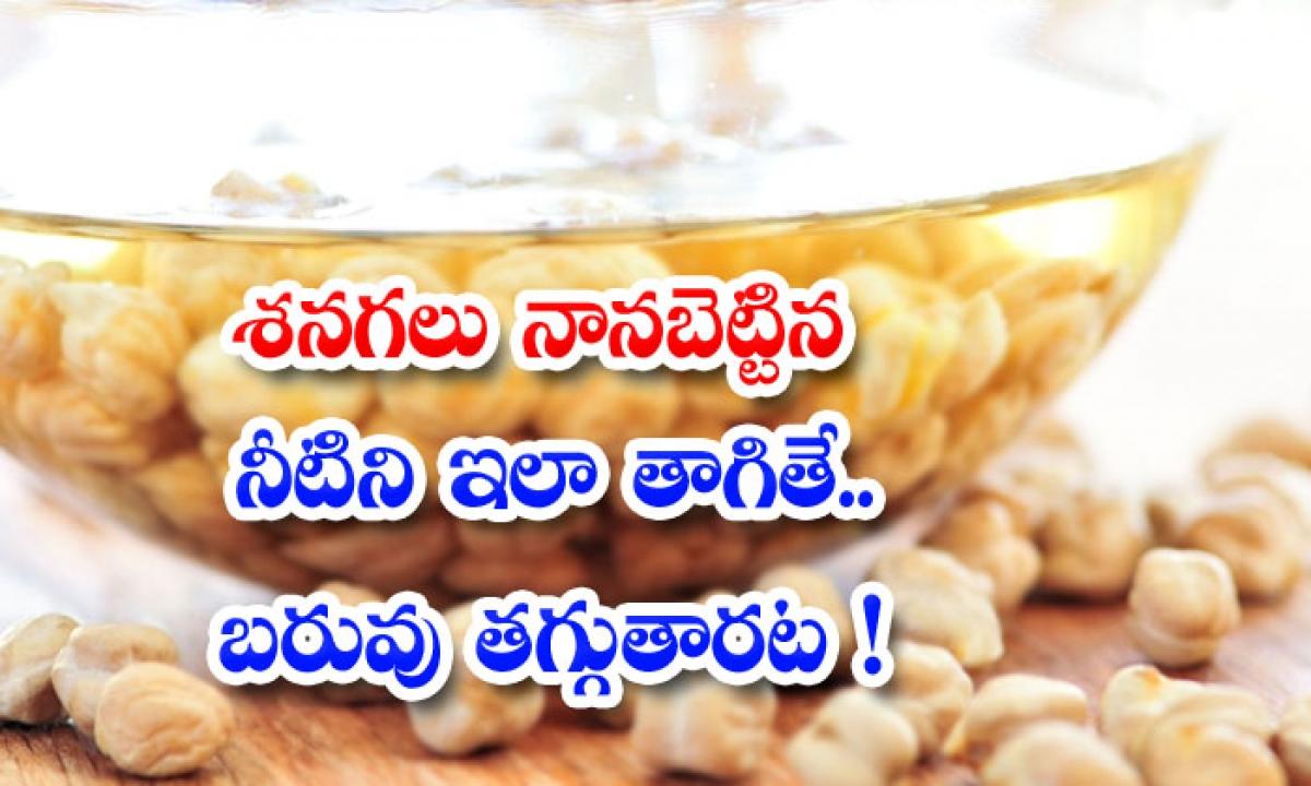 Chickpeas Soaked Water Helps To Reduce Over Weight-శనగలు నానబెట్టిన నీటిని ఇలా తాగితే..బరువు తగ్గుతారట-Latest News - Telugu-Telugu Tollywood Photo Image-TeluguStop.com