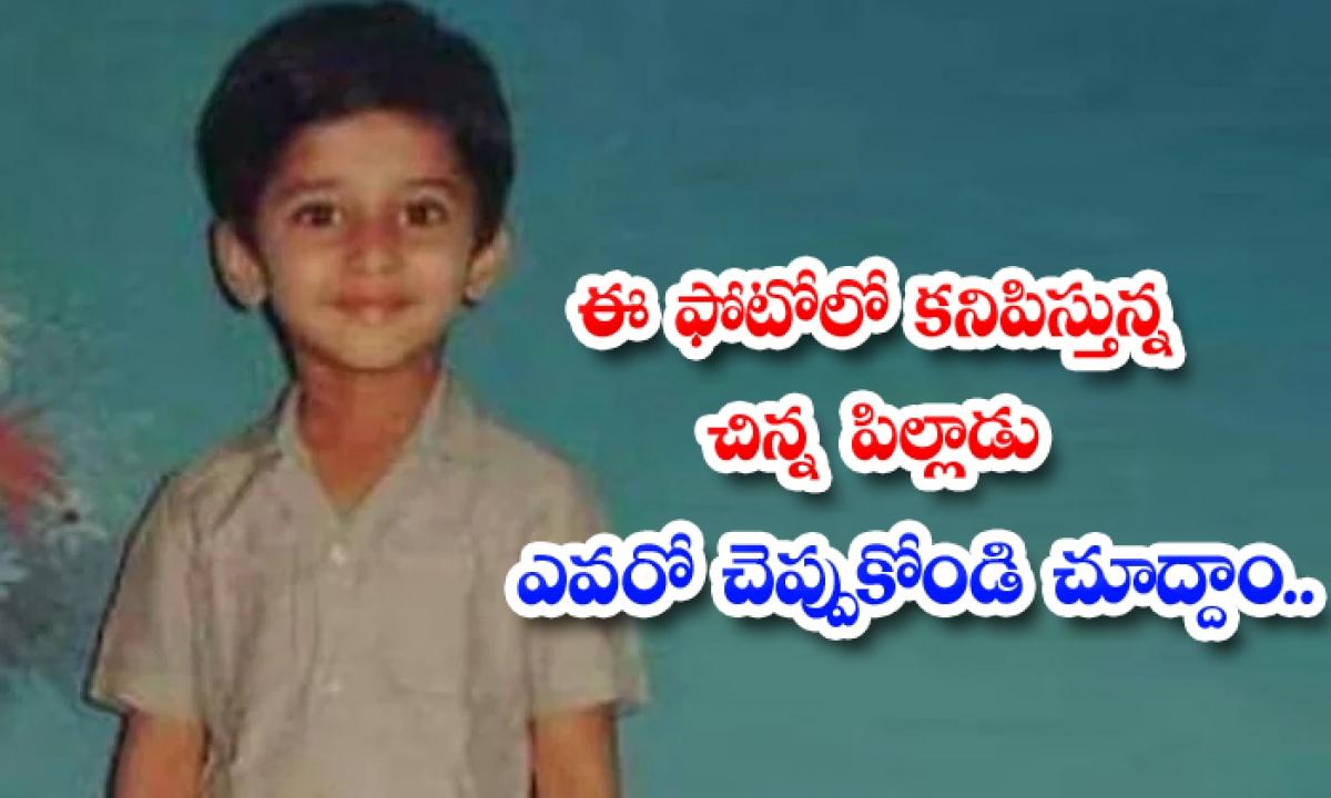 Prabhas Childhood Photos Viral-ఈ ఫొటోలో కనిపిస్తున్న చిన్న పిల్లాడు ఎవరో చెప్పుకోండి చూద్దాం..-Latest News - Telugu-Telugu Tollywood Photo Image-TeluguStop.com