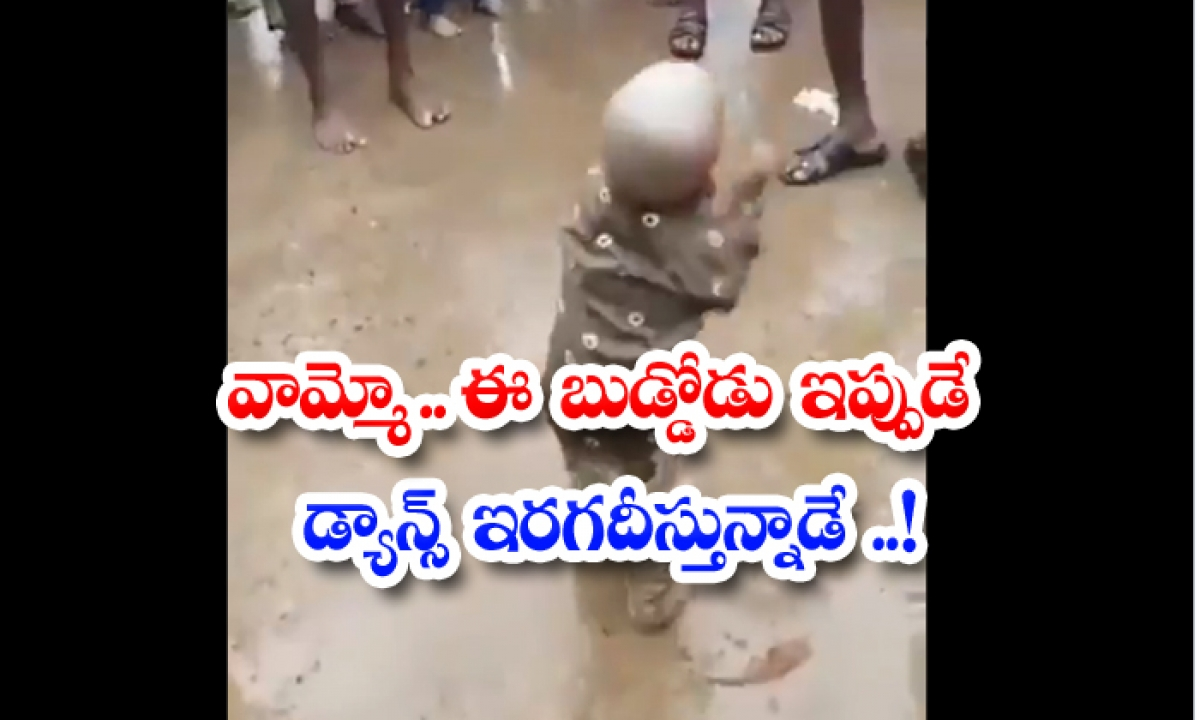 Vammo This Uncle Is Dancing Now-వామ్మో.. ఈ బుడ్డోడు ఇప్పుడే డ్యాన్స్ ఇరగదీస్తున్నాడే..-General-Telugu-Telugu Tollywood Photo Image-TeluguStop.com