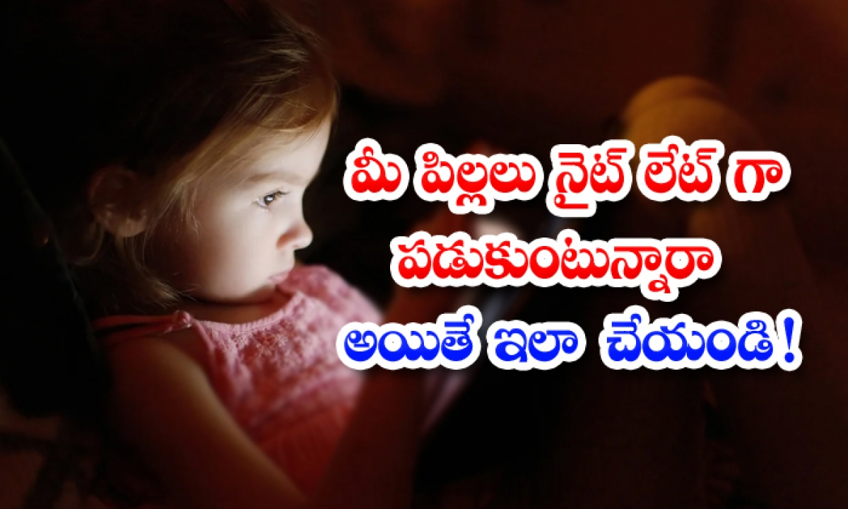 What To Do To Get A Children To Sleep Quickly-TeluguStop.com