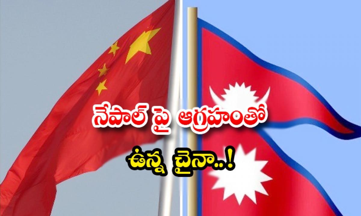 China Angry Over Nepal-నేపాల్పై ఆగ్రహంతో ఉన్న చైనా.. -Breaking/Featured News Slide-Telugu Tollywood Photo Image-TeluguStop.com