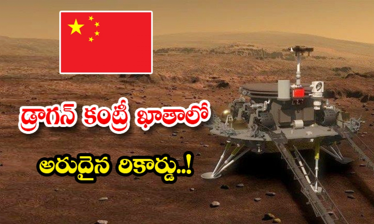 China Zhurong Rover Successfully Landed On Mars-TeluguStop.com