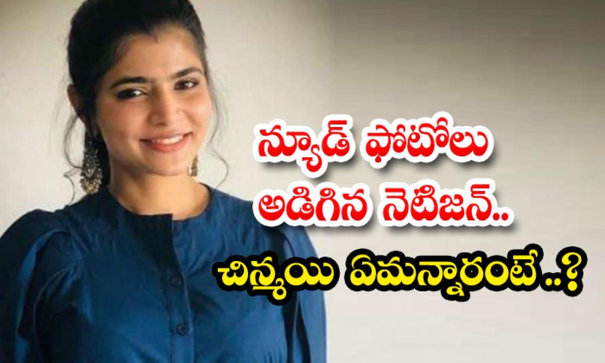 Chinmayi Strong Counter To Netizen Question In Social Media-న్యూడ్ ఫోటోలు అడిగిన నెటిజన్.. చిన్మయి ఏమన్నారంటే..-Latest News - Telugu-Telugu Tollywood Photo Image-TeluguStop.com
