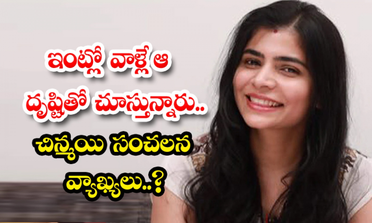 Chinmayi Sensational Comments About Present Society-TeluguStop.com