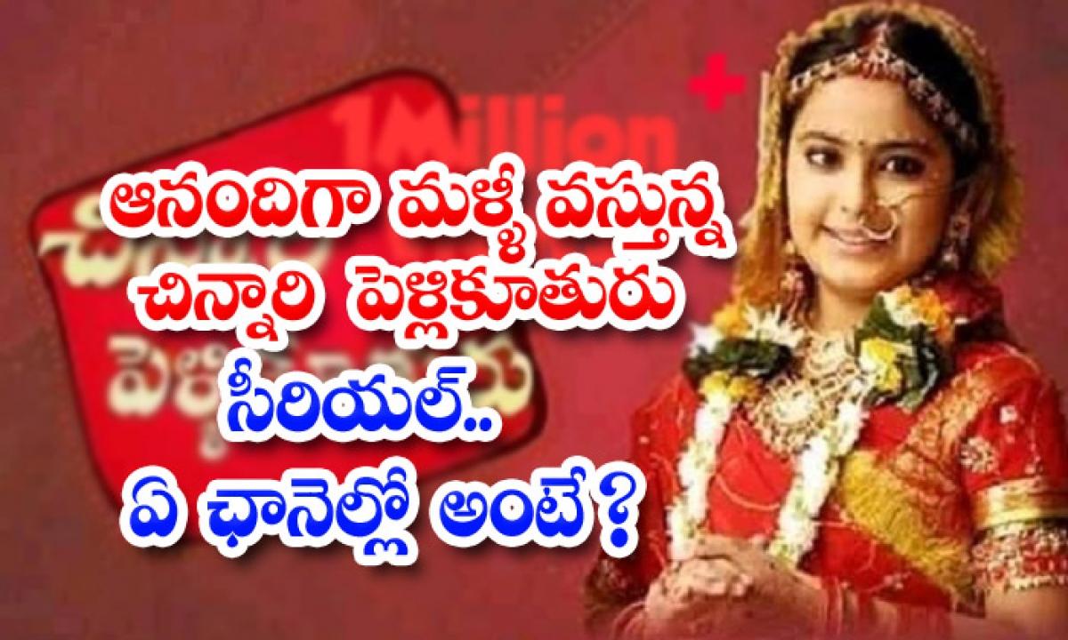 Chinnari Pellikuthuru Telugu Serial Comming Soon As Anandhi In Etv Plus Channel-ఆనందిగా మళ్ళీ వస్తున్న చిన్నారి పెళ్లికూతురు సీరియల్.. ఏ ఛానెల్లో అంటే-Latest News - Telugu-Telugu Tollywood Photo Image-TeluguStop.com
