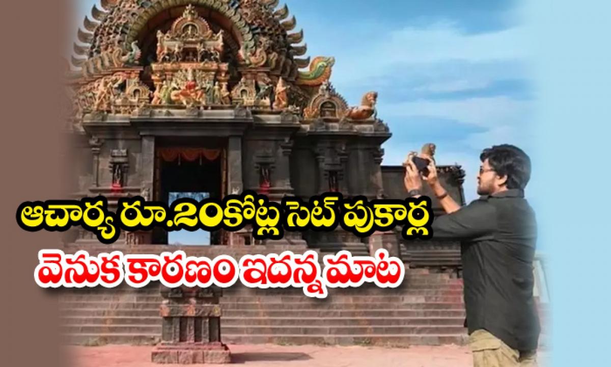 Chiranjeevi Acharya Movie Temple City Setting Cost Clarity-ఆచార్య రూ.20 కోట్ల సెట్ పుకార్ల వెనుక కారణం ఇదన్నమాట-Latest News - Telugu-Telugu Tollywood Photo Image-TeluguStop.com
