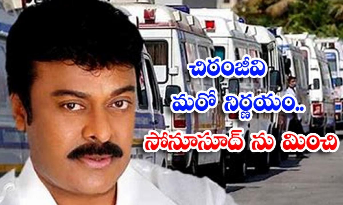 Chiranjeevi Again Doing Good And Big Charity For Covid-చిరంజీవి మరో నిర్ణయం.. సోనూసూద్ ను మించి-Latest News - Telugu-Telugu Tollywood Photo Image-TeluguStop.com
