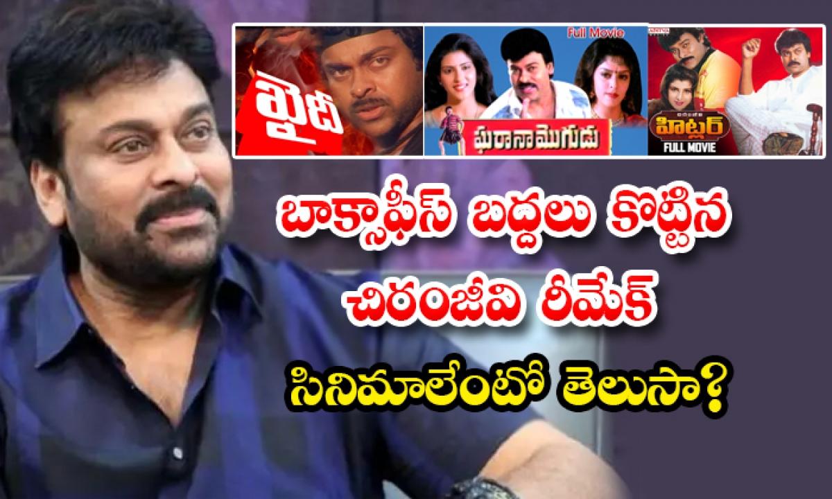 Chiranjeevi Blockbuster Hits In His Career-బాక్సాఫీస్ బద్దలు కొట్టిన చిరంజీవి రీమేక్ సినిమాలేంటో తెలుసా-Movie-Telugu Tollywood Photo Image-TeluguStop.com