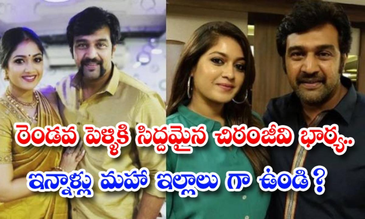 Wife Of Chiranjeevi Is Getting Married For The Second Time-రెండవ పెళ్ళికి సిద్దమైన చిరంజీవి భార్య.. ఇన్నాళ్లు మహా ఇల్లాలుగా ఉండి-Latest News - Telugu-Telugu Tollywood Photo Image-TeluguStop.com