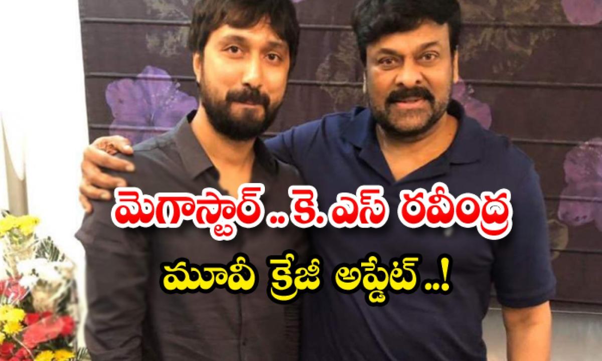 Megastar Chiranjeevi K S Ravindra Movie Crazy Update-మెగాస్టార్.. కె.ఎస్ రవీంద్ర మూవీ క్రేజీ అప్డేట్..-Latest News - Telugu-Telugu Tollywood Photo Image-TeluguStop.com