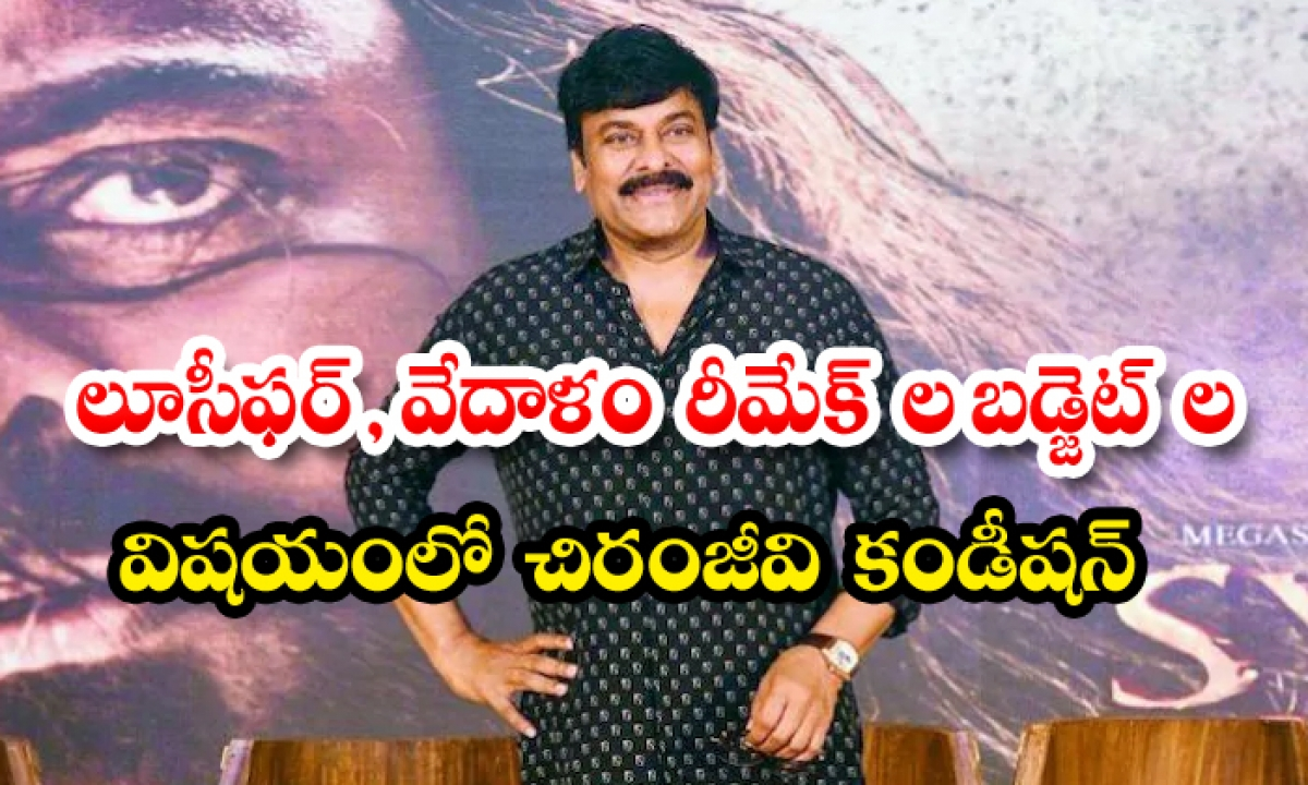 Mega Star Chiranjeevi Lucifer And Vedalam Movie Budget Issues-TeluguStop.com