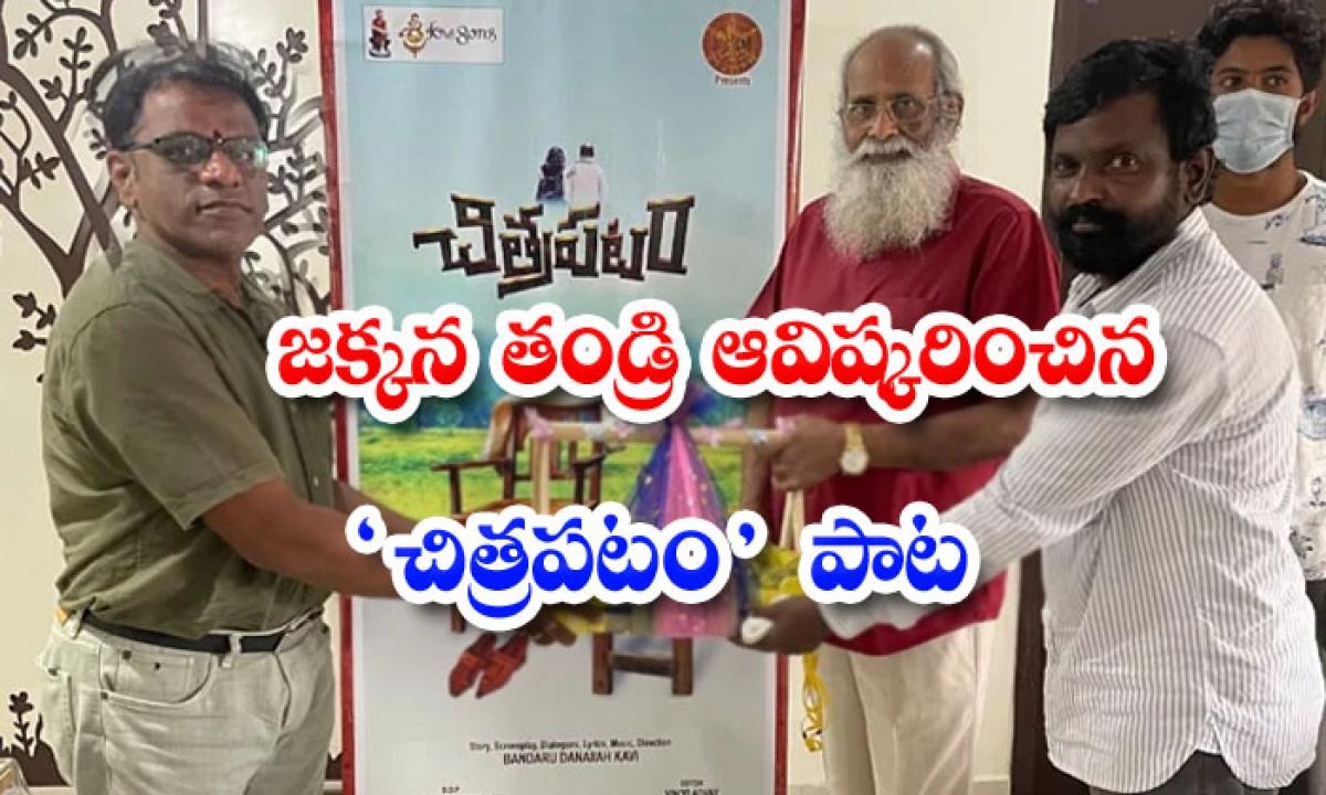 Vijayendra Prasad Release Chitrapatam Movie Song-జక్కన్న తండ్రి ఆవిష్కరించిన చిత్రపటం' పాట-Latest News - Telugu-Telugu Tollywood Photo Image-TeluguStop.com