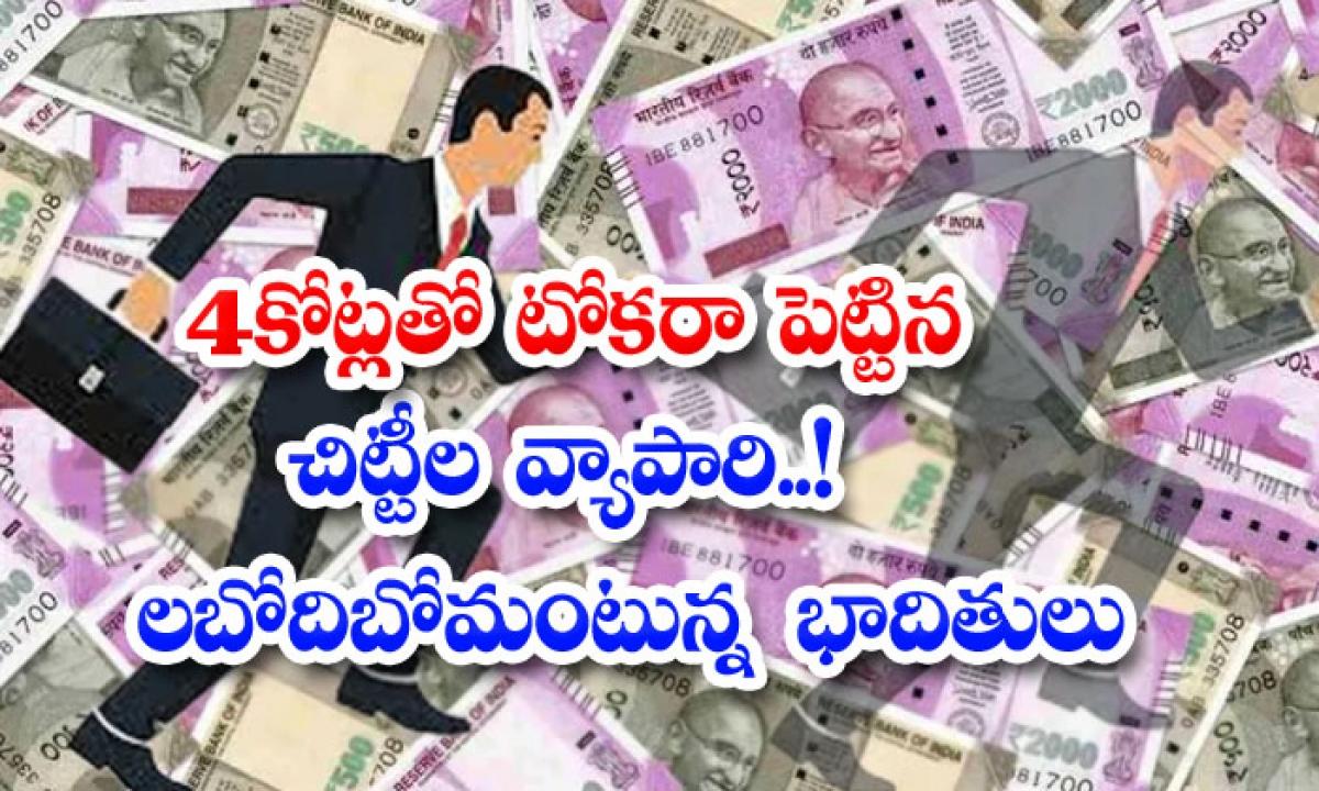 4 Crore Basket Maker Labodibomantunna Victims-4కోట్లతో టోకరా పెట్టిన చిట్టీల వ్యాపారి.. లబోదిబోమంటున్న బాధితులు-General-Telugu-Telugu Tollywood Photo Image-TeluguStop.com