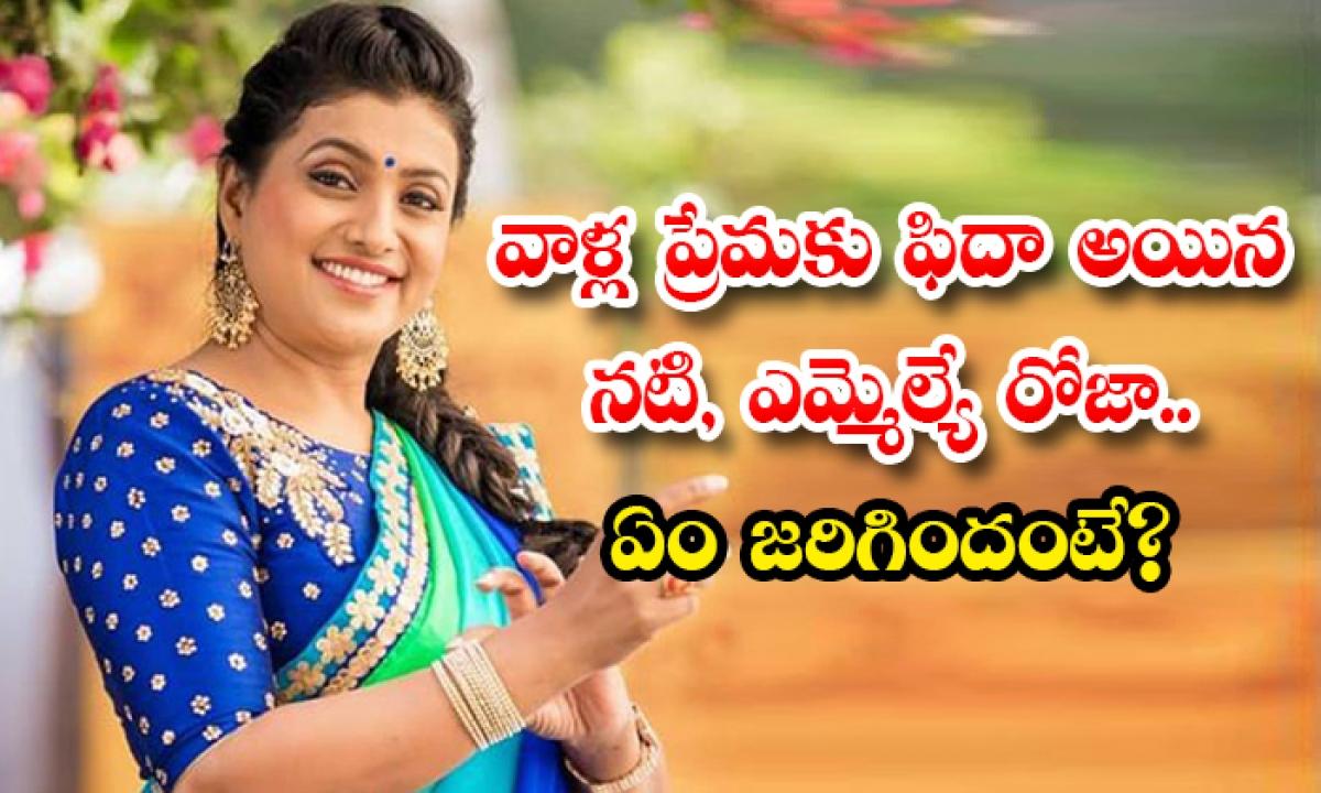 Chittor Fans Suprises Nagari Mla Roja With Flowers-వాళ్ల ప్రేమకు ఫిదా అయిన నటి, ఎమ్మెల్యే రోజా.. ఏం జరిగిందంటే-Latest News - Telugu-Telugu Tollywood Photo Image-TeluguStop.com