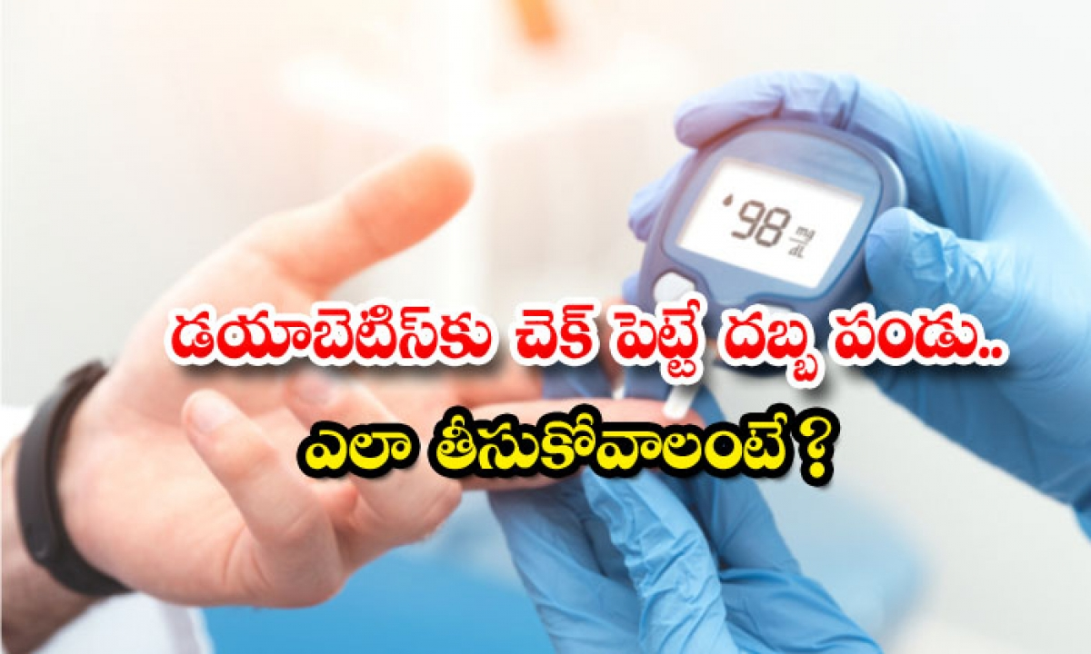 Citron Fruit Helps To Reduce Diabetes-TeluguStop.com