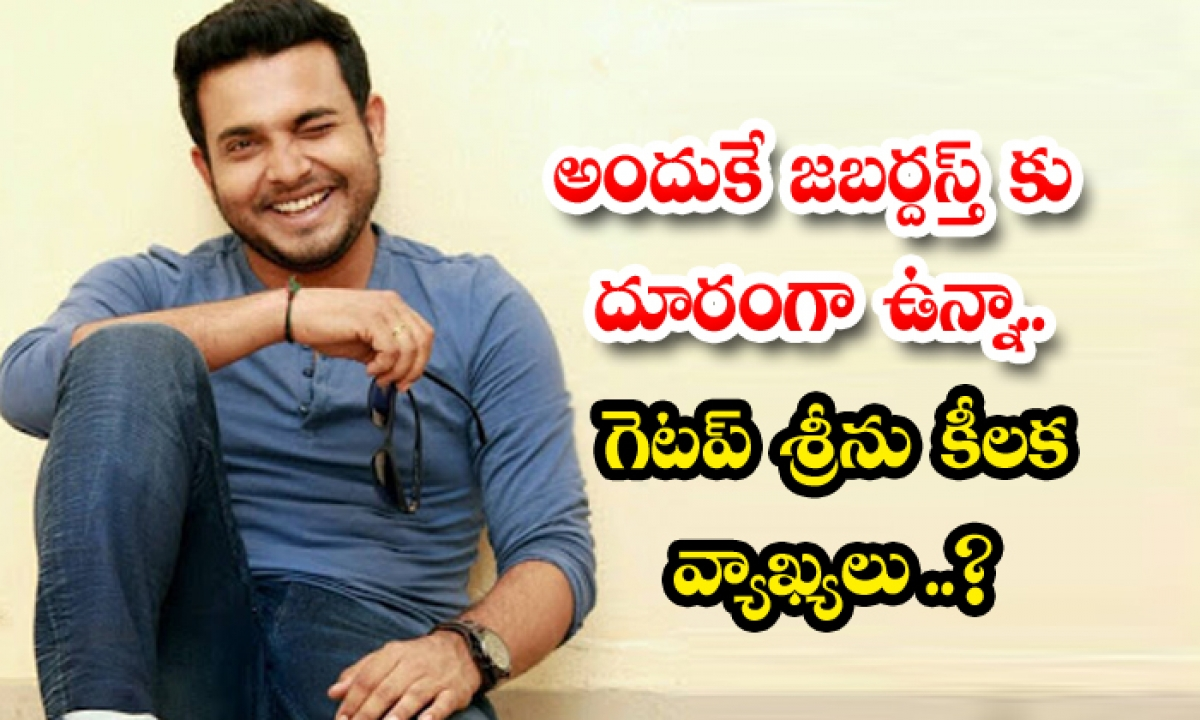 Getup Srinu About Reason To Not Appearing In Jabardasth Show-TeluguStop.com