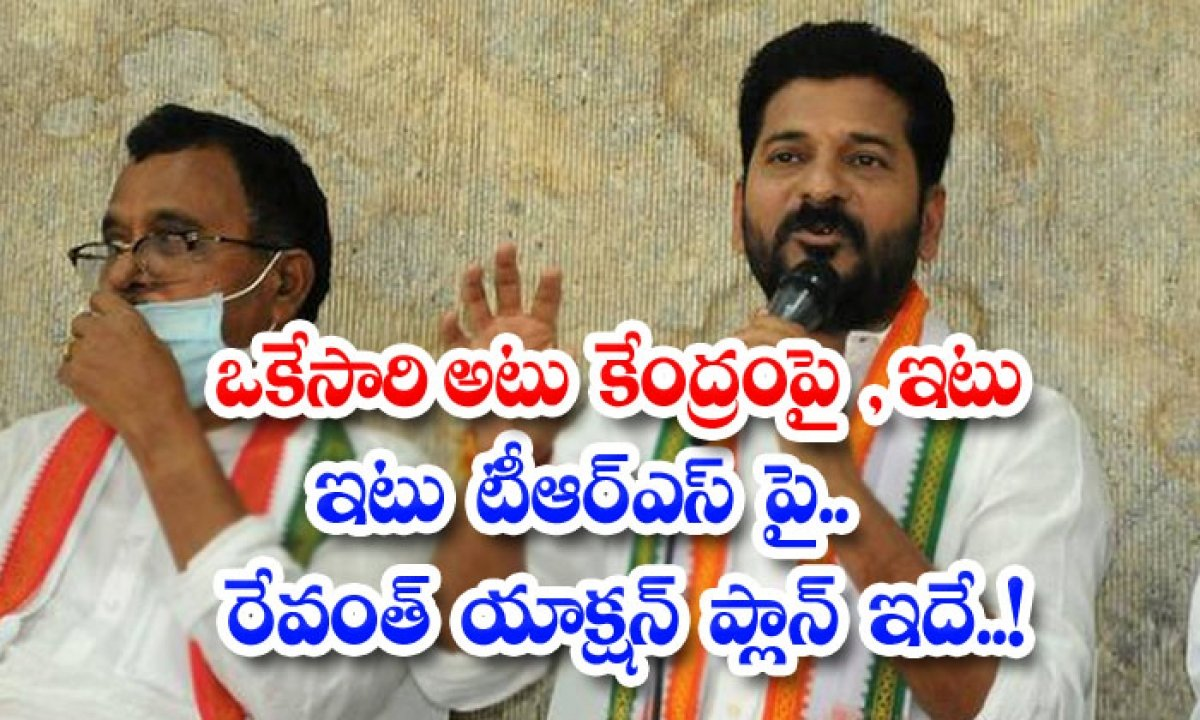 Simultaneously On The Center On The Trs This Is The Revant Action Plan-ఒకేసారి అటు కేంద్రంపై, ఇటు టీఆర్ ఎస్పై.. రేవంత్ యాక్షన్ ప్లాన్ ఇదే..-Latest News - Telugu-Telugu Tollywood Photo Image-TeluguStop.com