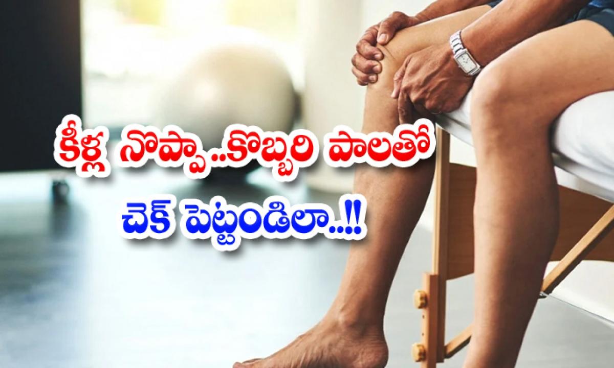 Coconut Milk Helps To Reduce Joint Pain-కీళ్ల నొప్పా.. కొబ్బరి పాలతో చెక్ పెట్టండిలా-Latest News - Telugu-Telugu Tollywood Photo Image-TeluguStop.com