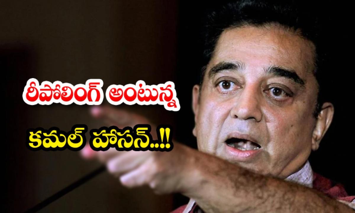 Kamal Haasan Speaks Of Repolling-TeluguStop.com