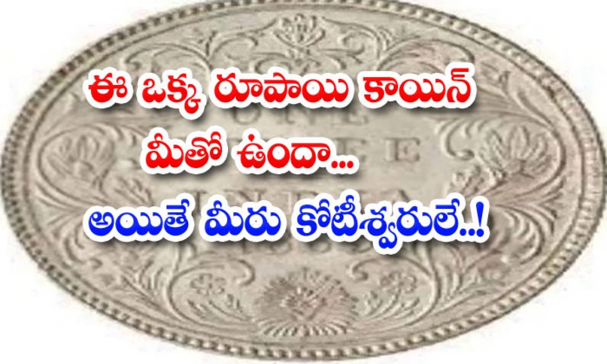 Do You Have This One Rupee Coin With You But You Are A Millionaire-ఈ ఒక్క రూపాయి కాయిన్ మీతో ఉందా.. అయితే మీరు కోటీశ్వరులే..-General-Telugu-Telugu Tollywood Photo Image-TeluguStop.com