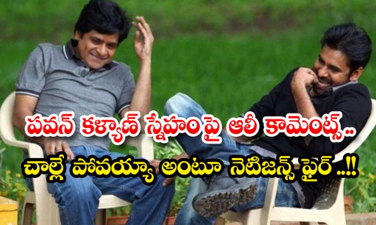 Comedian Ali About Pawan Kalyan On Friendship Day-పవన్ కళ్యాణ్ స్నేహంపై ఆలీ కామెంట్.. చాల్లే పోవయ్యా అంటూ నెటిజెన్స్ ఫైర్-Latest News - Telugu-Telugu Tollywood Photo Image-TeluguStop.com