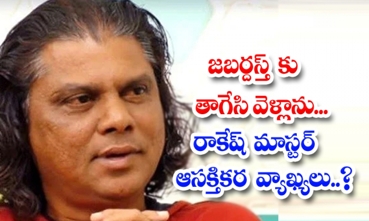 Rakesh Master Shocking Comments About Jabardasth Show-TeluguStop.com