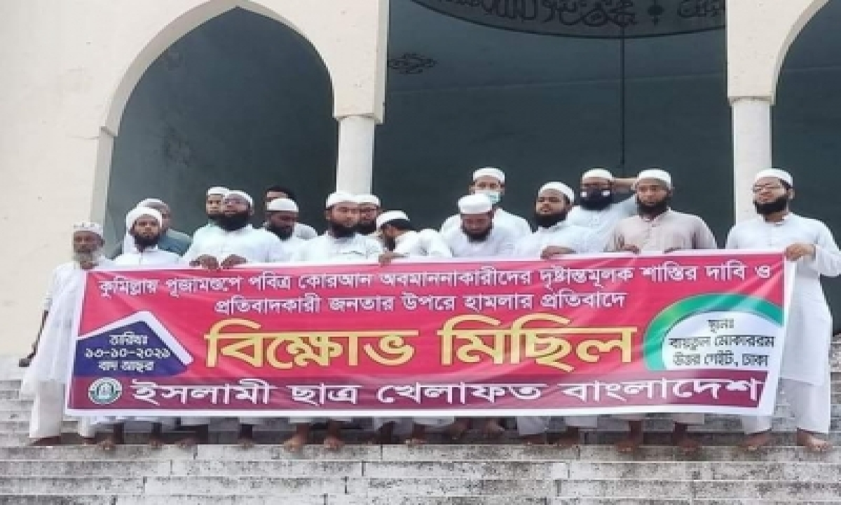 Communal Attacks In B'desh's Comilla; Hasina Orders Action, Deploys Bgb – International,india Abroad,deep Dive,south Asia,politics,religion-TeluguStop.com