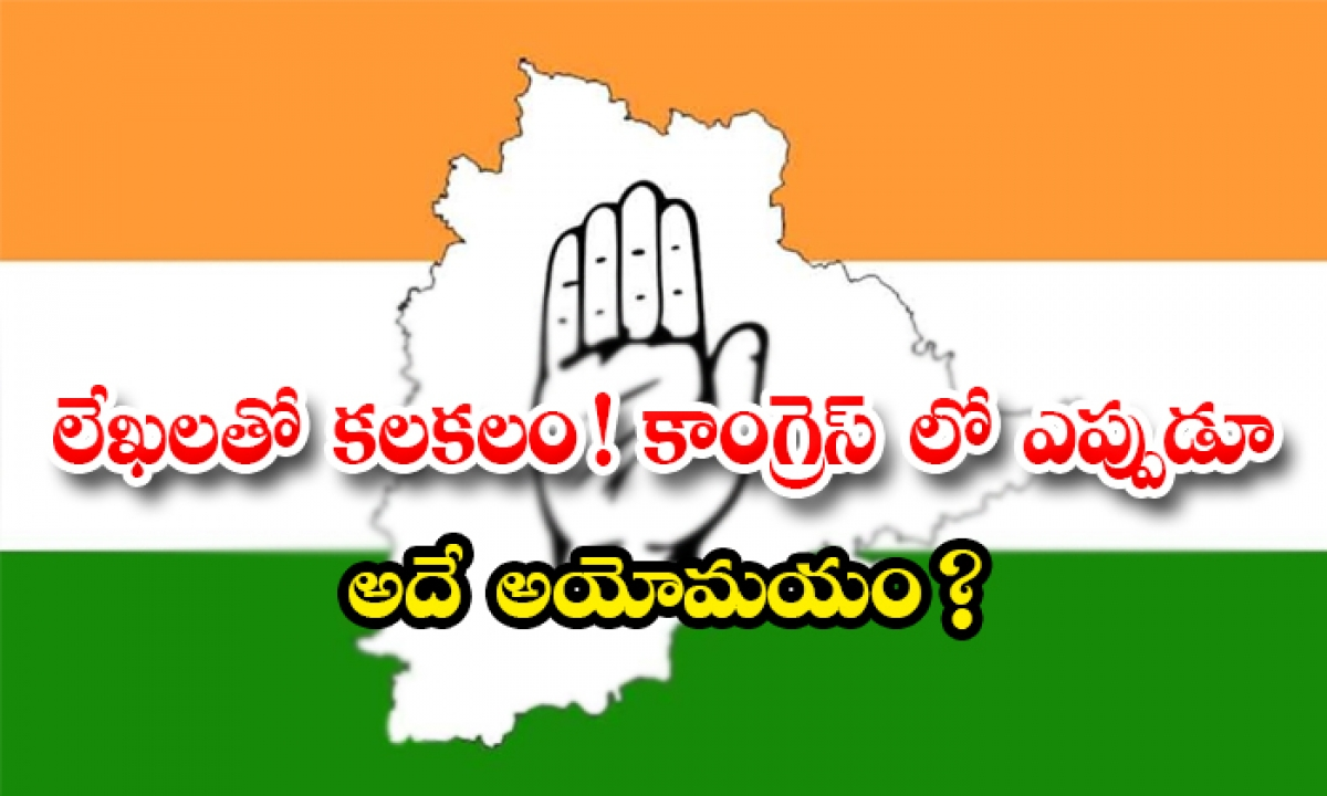 Confusion In Congress Over Appointment Of Pcc President-TeluguStop.com