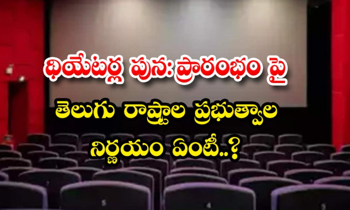 Theaters Open In Telugu States-థియేటర్ల పునః ప్రారంభం పై తెలుగు రాష్ట్రాల ప్రభుత్వాల నిర్ణయం ఏంటీ-Latest News - Telugu-Telugu Tollywood Photo Image-TeluguStop.com