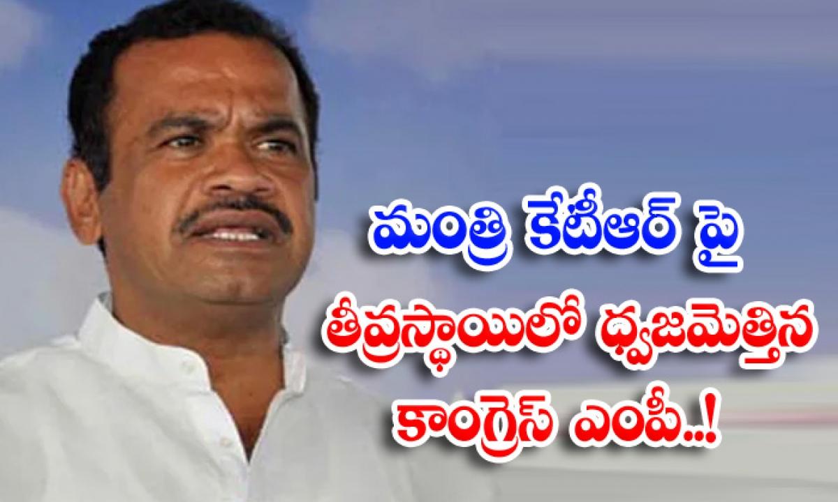 Congress Mp Komatireddy Fires On Minister Ktr-మంత్రి కేటీఆర్ పై తీవ్రస్థాయిలో ధ్వజమెత్తిన కాంగ్రెస్ ఎంపీ.. -Breaking/Featured News Slide-Telugu Tollywood Photo Image-TeluguStop.com