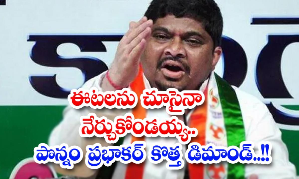 Ponnam Prabhakar New Demand-ఈటలను చూసైనా నేర్చుకోండయ్య.. పొన్నం ప్రభాకర్ కొత్త డిమాండ్.. -Breaking/Featured News Slide-Telugu Tollywood Photo Image-TeluguStop.com