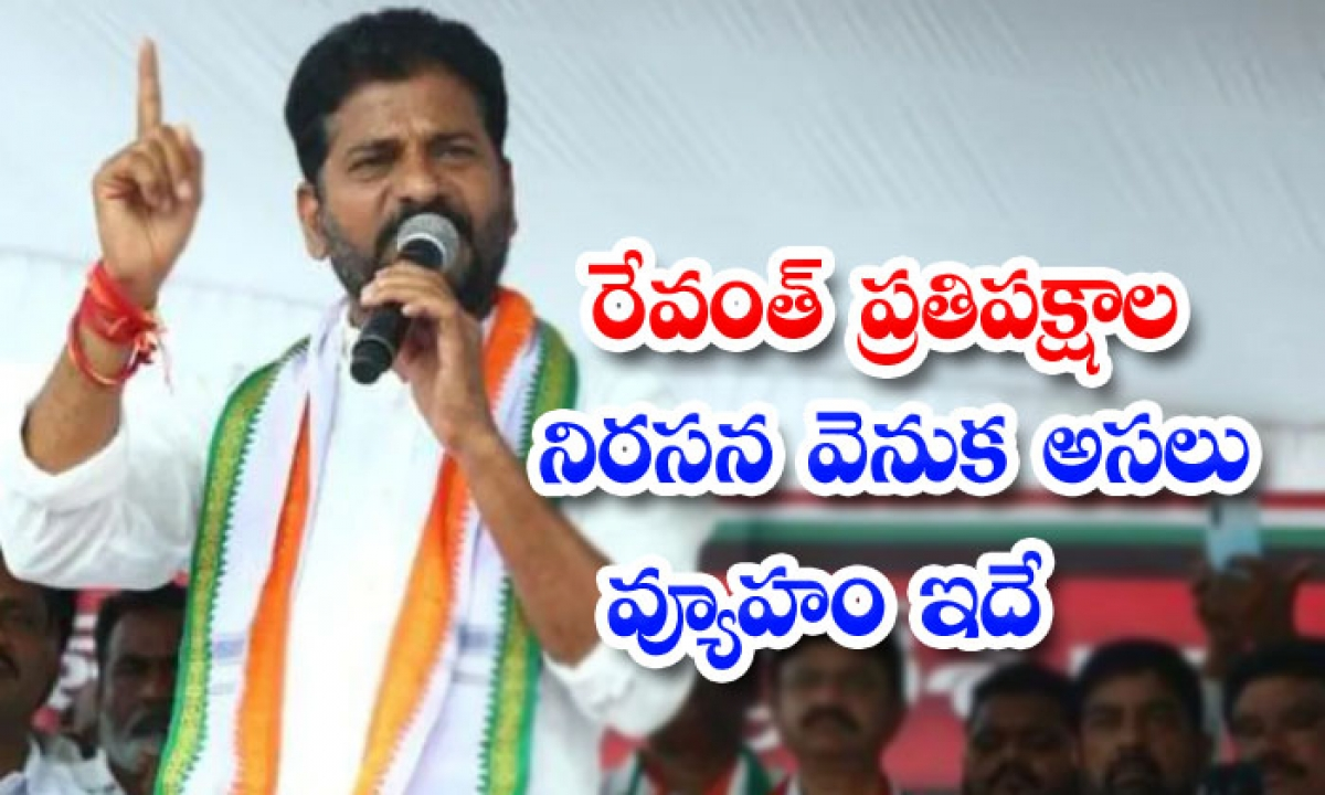 This Is The Real Strategy Behind The Rewanth Opposition Protest-రేవంత్ ప్రతిపక్షాల నిరసన వెనుక ఉన్న అసలు వ్యూహం ఇదే-Latest News - Telugu-Telugu Tollywood Photo Image-TeluguStop.com