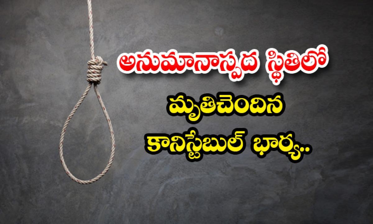 Constable Wife Suspected Death In Vijayawada-TeluguStop.com