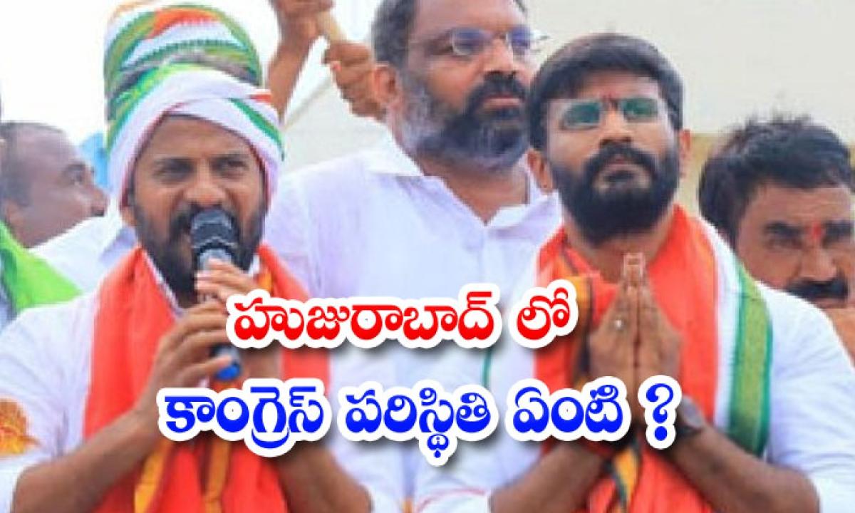 Congress Not Showing Interest In Election Campaign In Huzurabad Constituency-హుజూరాబాద్ లో కాంగ్రెస్ పరిస్థితి ఏంటి -Political-Telugu Tollywood Photo Image-TeluguStop.com